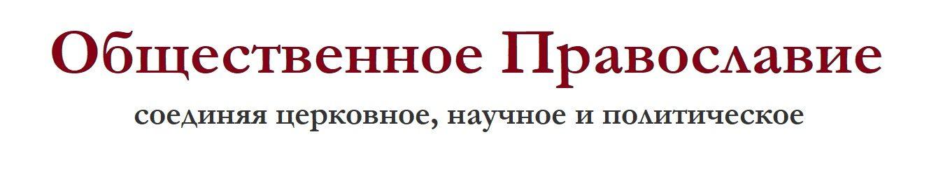 Общественное Православие